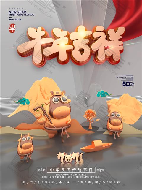 新年牛年吉祥插画海报图1