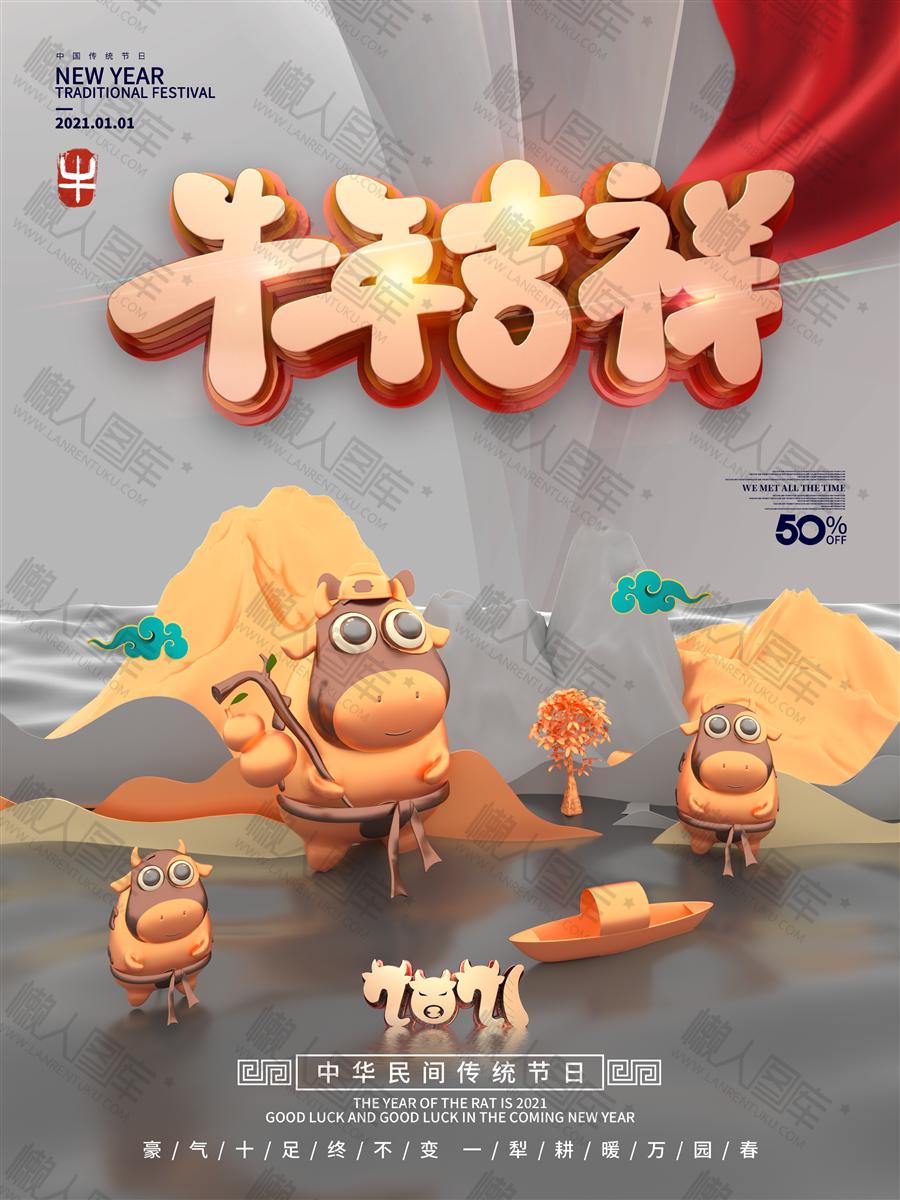 新年牛年吉祥插画海报图2